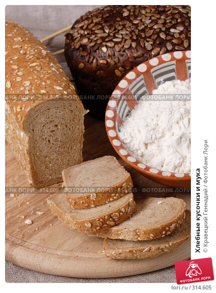 Хлебные кусочки и мука, фото № 314605, снято 21 ноября 2004 г. (c) Кравецкий Геннадий / Фотобанк Лори