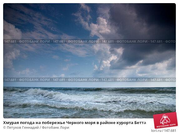 Хмурая погода на побережье Черного моря в районе курорта Бетта, фото № 147681, снято 14 августа 2007 г. (c) Петухов Геннадий / Фотобанк Лори