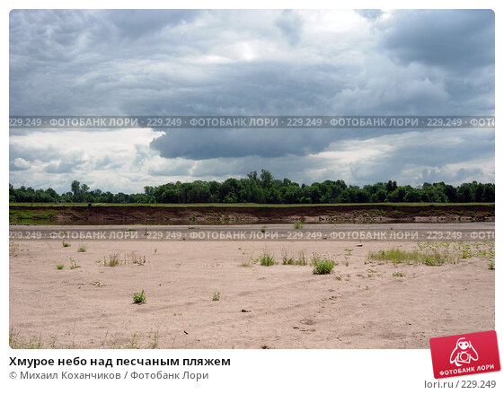 Хмурое небо над песчаным пляжем, фото № 229249, снято 26 июня 2005 г. (c) Михаил Коханчиков / Фотобанк Лори