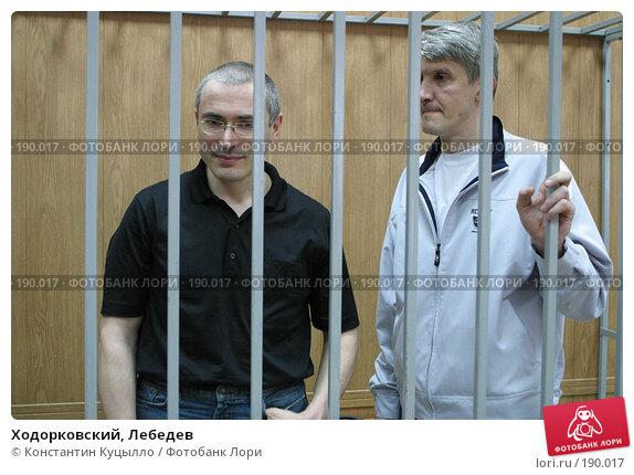 Ходорковский, Лебедев, фото № 190017, снято 16 июля 2004 г. (c) Константин Куцылло / Фотобанк Лори