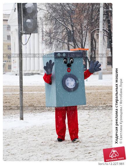 Купить «Ходячая реклама стиральных машин», фото № 2227981, снято 12 декабря 2010 г. (c) Светлана Кузнецова / Фотобанк Лори