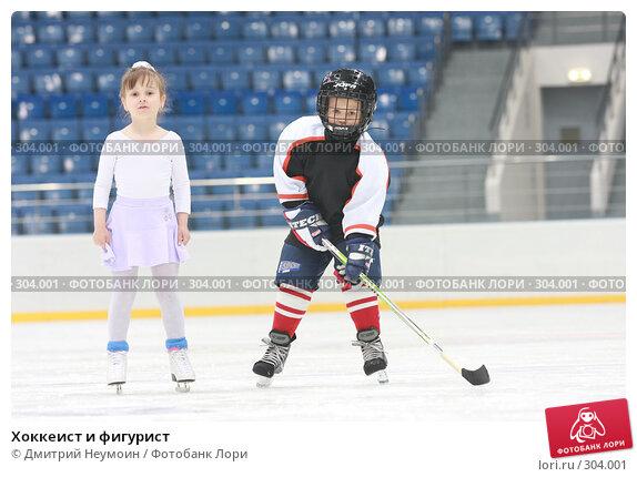 Хоккеист и фигурист, эксклюзивное фото № 304001, снято 18 мая 2008 г. (c) Дмитрий Неумоин / Фотобанк Лори
