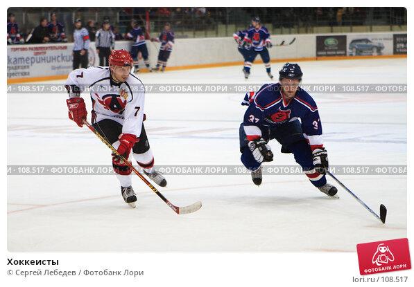 Купить «Хоккеисты», фото № 108517, снято 1 ноября 2007 г. (c) Сергей Лебедев / Фотобанк Лори