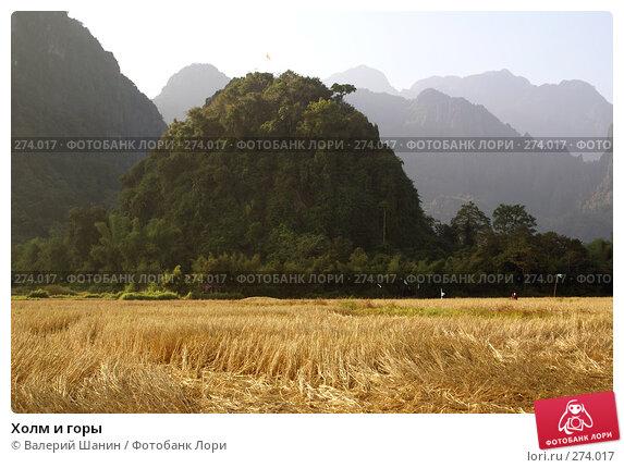 Купить «Холм и горы», фото № 274017, снято 7 декабря 2007 г. (c) Валерий Шанин / Фотобанк Лори