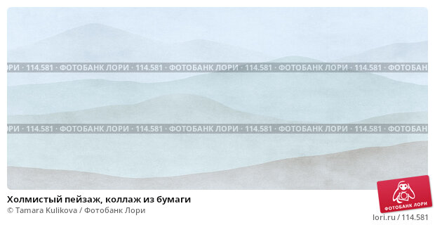 Купить «Холмистый пейзаж, коллаж из бумаги», иллюстрация № 114581 (c) Tamara Kulikova / Фотобанк Лори