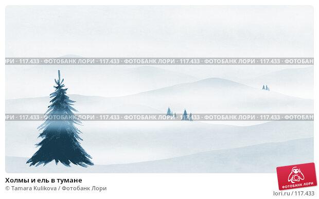 Холмы и ель в тумане, иллюстрация № 117433 (c) Tamara Kulikova / Фотобанк Лори
