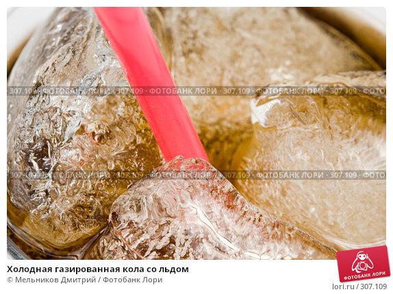 Холодная газированная кола со льдом, фото № 307109, снято 3 мая 2008 г. (c) Мельников Дмитрий / Фотобанк Лори