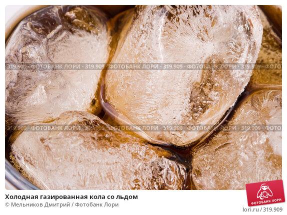 Холодная газированная кола со льдом, фото № 319909, снято 4 мая 2008 г. (c) Мельников Дмитрий / Фотобанк Лори