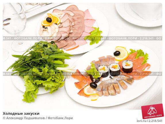Ресторанные холодные закуски с фотографиями