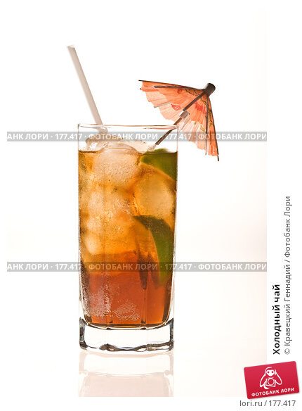Холодный чай, фото № 177417, снято 12 октября 2005 г. (c) Кравецкий Геннадий / Фотобанк Лори