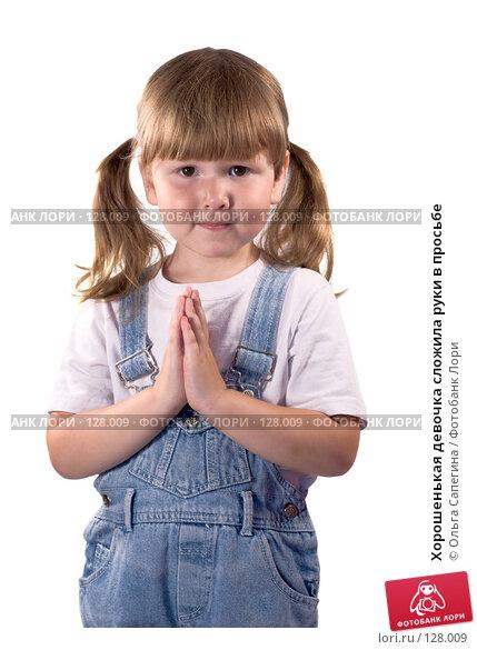 Купить «Хорошенькая девочка сложила руки в просьбе», фото № 128009, снято 26 августа 2007 г. (c) Ольга Сапегина / Фотобанк Лори