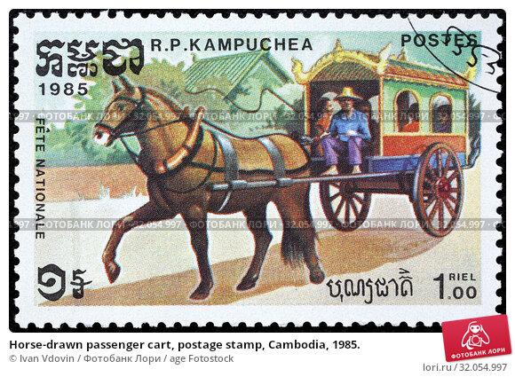 Horse-drawn passenger cart, postage stamp, Cambodia, 1985. (2014 год). Редакционное фото, фотограф Ivan Vdovin / age Fotostock / Фотобанк Лори