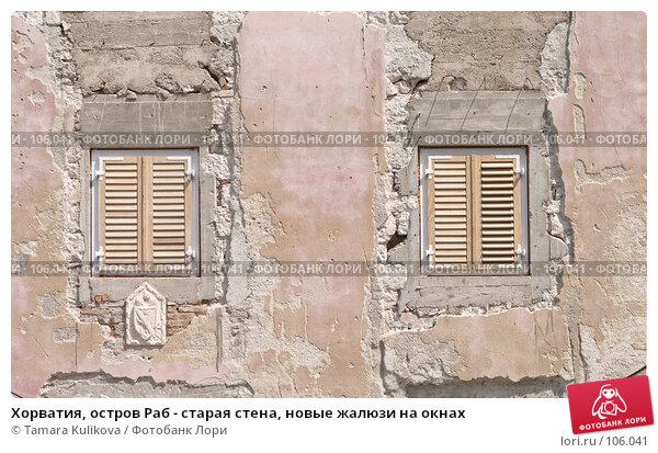 Хорватия, остров Раб - старая стена, новые жалюзи на окнах, фото № 106041, снято 30 августа 2007 г. (c) Tamara Kulikova / Фотобанк Лори