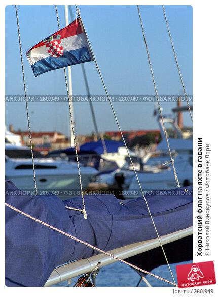 Хорватский флаг на яхте в гавани, эксклюзивное фото № 280949, снято 8 марта 2017 г. (c) Николай Винокуров / Фотобанк Лори