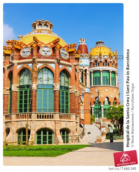 Купить «Hospital de la Santa Creu i Sant Pau in Barcelona», фото № 7660345, снято 13 сентября 2014 г. (c) Яков Филимонов / Фотобанк Лори