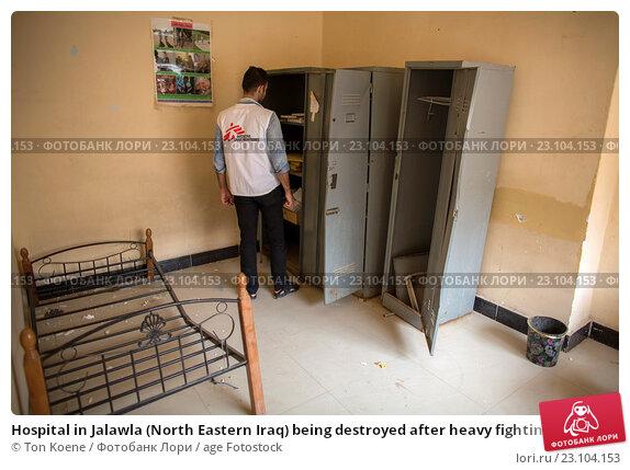 Купить «Hospital in Jalawla (North Eastern Iraq) being destroyed after heavy fighting between IS and Kurds/Militias.», фото № 23104153, снято 7 мая 2016 г. (c) age Fotostock / Фотобанк Лори