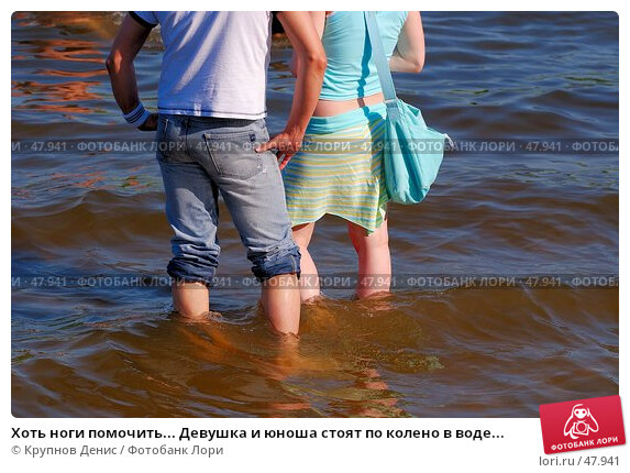 Хоть ноги помочить... Девушка и юноша стоят по колено в воде..., фото № 47941, снято 25 апреля 2007 г. (c) Крупнов Денис / Фотобанк Лори