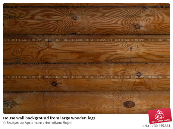 House wall background from large wooden logs. Стоковое фото, фотограф Владимир Арсентьев / Фотобанк Лори