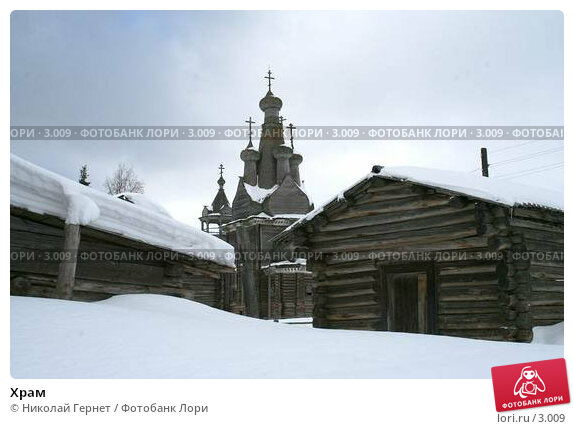 Храм, фото № 3009, снято 28 марта 2006 г. (c) Николай Гернет / Фотобанк Лори
