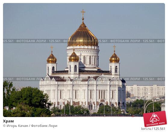 Храм, фото № 125561, снято 22 мая 2007 г. (c) Игорь Качан / Фотобанк Лори