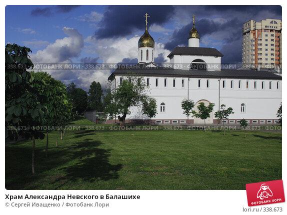 Купить «Храм Александра Невского в Балашихе», фото № 338673, снято 21 апреля 2018 г. (c) Сергей Иващенко / Фотобанк Лори