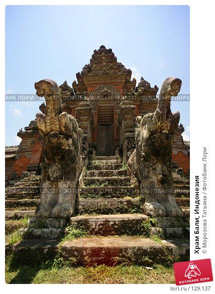 Купить «Храм Бали, Индонезия», фото № 129137, снято 23 октября 2007 г. (c) Морозова Татьяна / Фотобанк Лори
