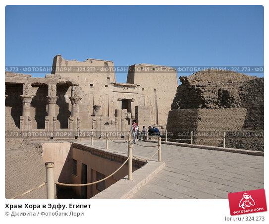 Храм Хора в Эдфу. Египет, фото № 324273, снято 11 января 2008 г. (c) Дживита / Фотобанк Лори