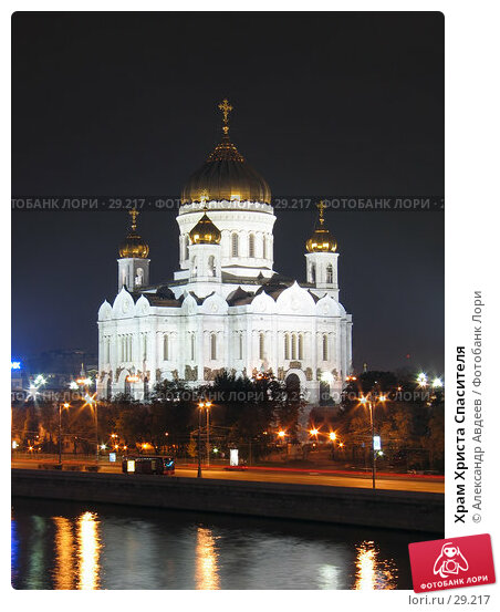 Храм Христа Спасителя, фото № 29217, снято 27 сентября 2005 г. (c) Александр Авдеев / Фотобанк Лори
