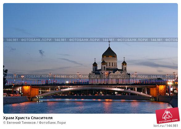 Храм Христа Спасителя, фото № 144981, снято 30 августа 2007 г. (c) Евгений Тиняков / Фотобанк Лори