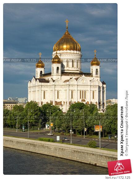 Храм Христа Спасителя, фото № 172125, снято 2 июня 2007 г. (c) Петухов Геннадий / Фотобанк Лори