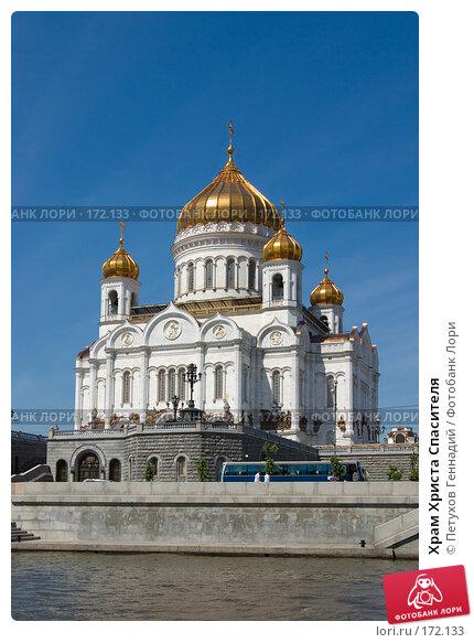 Храм Христа Спасителя, фото № 172133, снято 9 июня 2007 г. (c) Петухов Геннадий / Фотобанк Лори