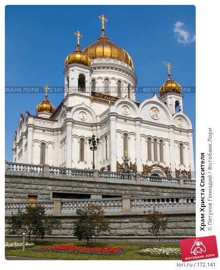 Храм Христа Спасителя, фото № 172141, снято 13 июля 2007 г. (c) Петухов Геннадий / Фотобанк Лори