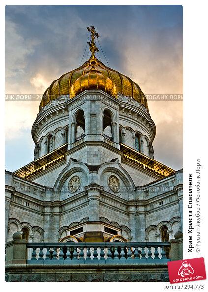 Храм Христа Спасителя, фото № 294773, снято 27 марта 2008 г. (c) Руслан Якубов / Фотобанк Лори