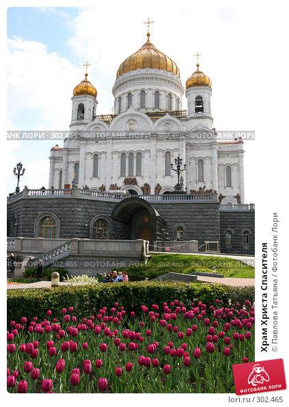 Храм Христа Спасителя, фото № 302465, снято 10 мая 2008 г. (c) Павлова Татьяна / Фотобанк Лори