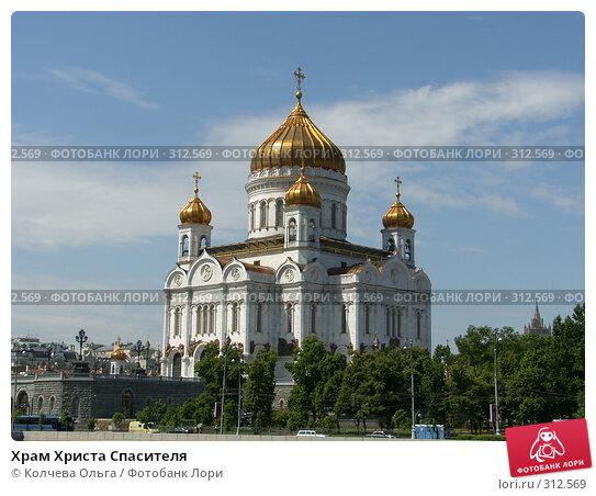Храм Христа Спасителя, фото № 312569, снято 6 июня 2008 г. (c) Колчева Ольга / Фотобанк Лори