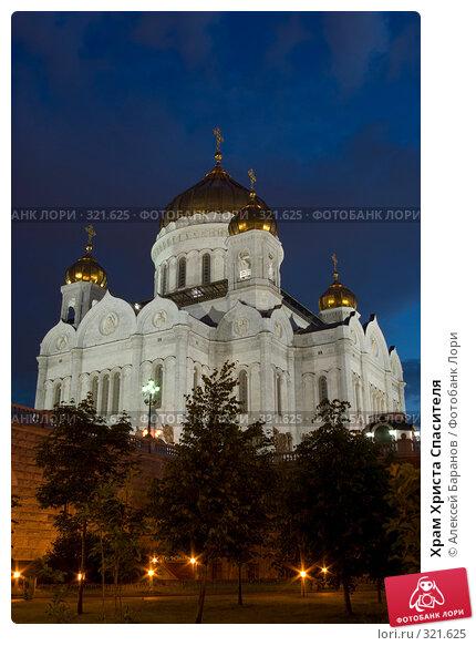 Храм Христа Спасителя, фото № 321625, снято 13 июня 2008 г. (c) Алексей Баранов / Фотобанк Лори