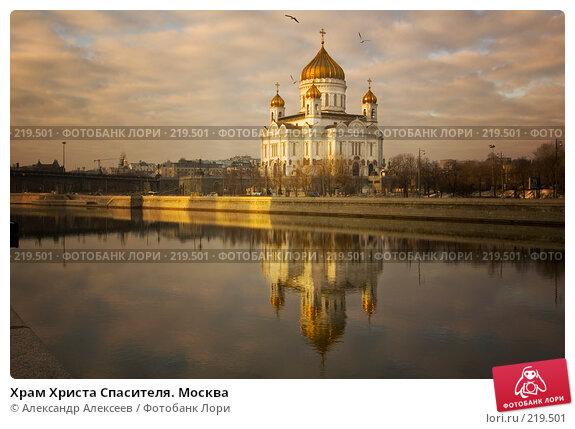 Храм Христа Спасителя. Москва, эксклюзивное фото № 219501, снято 11 февраля 2008 г. (c) Александр Алексеев / Фотобанк Лори
