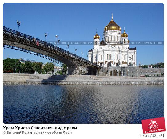 Храм Христа Спасителя, вид с реки, фото № 321461, снято 6 июля 2006 г. (c) Виталий Романович / Фотобанк Лори