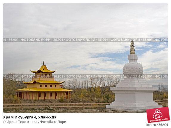 Храм и субурган, Улан-Удэ, эксклюзивное фото № 36901, снято 28 сентября 2005 г. (c) Ирина Терентьева / Фотобанк Лори