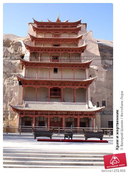 Храм и жертвенник, фото № 272933, снято 29 ноября 2007 г. (c) Валерий Шанин / Фотобанк Лори