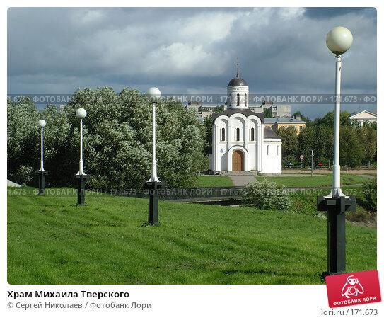 Храм Михаила Тверского, фото № 171673, снято 8 сентября 2006 г. (c) Сергей Николаев / Фотобанк Лори