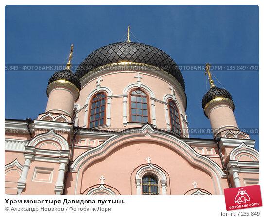 Храм монастыря Давидова пустынь, фото № 235849, снято 9 июня 2007 г. (c) Александр Новиков / Фотобанк Лори