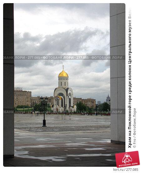 Храм на Поклонной горе среди колонн Центрального музея Великой Отечественной войны , Москва, фото № 277085, снято 26 июня 2005 г. (c) Fro / Фотобанк Лори