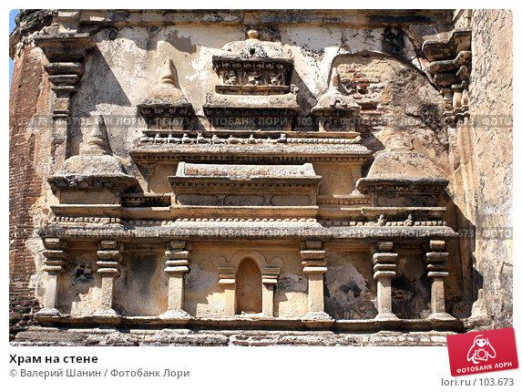 Храм на стене, фото № 103673, снято 23 июля 2017 г. (c) Валерий Шанин / Фотобанк Лори