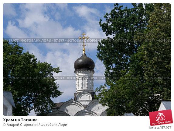 Храм на Таганке, фото № 57977, снято 26 июня 2007 г. (c) Андрей Старостин / Фотобанк Лори