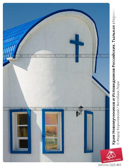 Храм Новомучеников и Исповедников Российских. Тыльная сторона, фото № 223401, снято 12 марта 2008 г. (c) Федор Королевский / Фотобанк Лори
