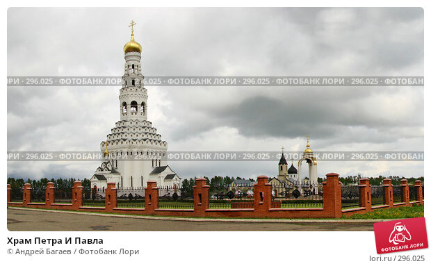 Храм Петра И Павла, фото № 296025, снято 28 октября 2016 г. (c) Андрей Багаев / Фотобанк Лори
