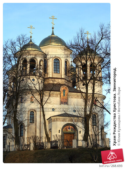 Храм Рождества Христова. Звенигород., фото № 268693, снято 9 апреля 2008 г. (c) Юлия Кузнецова / Фотобанк Лори