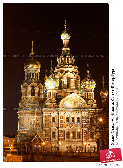 Храм Спаса-На-Крови. Санкт-Петербург, фото № 271269, снято 4 мая 2008 г. (c) Бутинова Елена / Фотобанк Лори