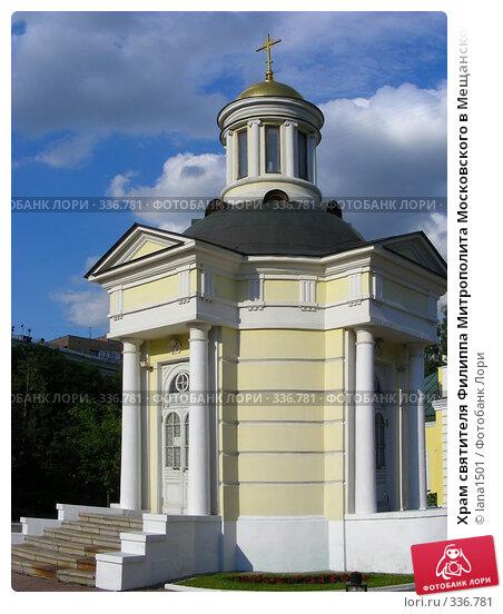 Храм святителя Филиппа Митрополита Московского в Мещанской слободе, эксклюзивное фото № 336781, снято 13 июня 2008 г. (c) lana1501 / Фотобанк Лори